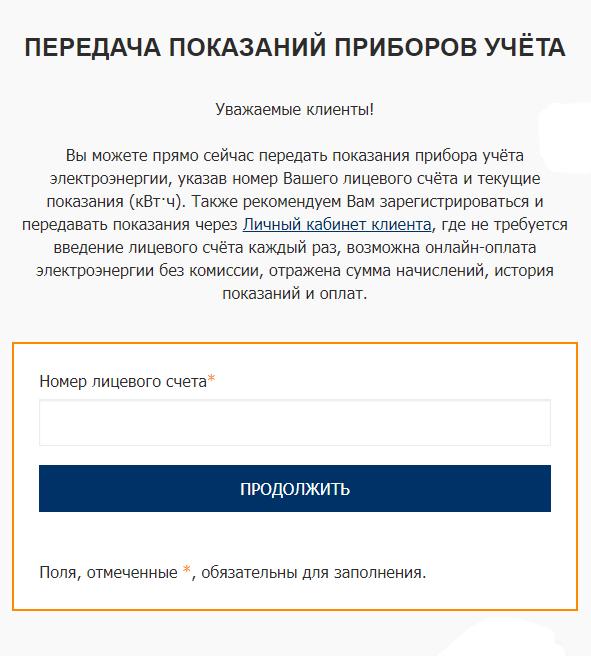 Алтайэнергосбыт (mobile)