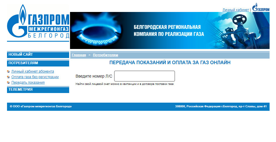 Газпром межрегионгаз Белгородская область - показания счетчиков