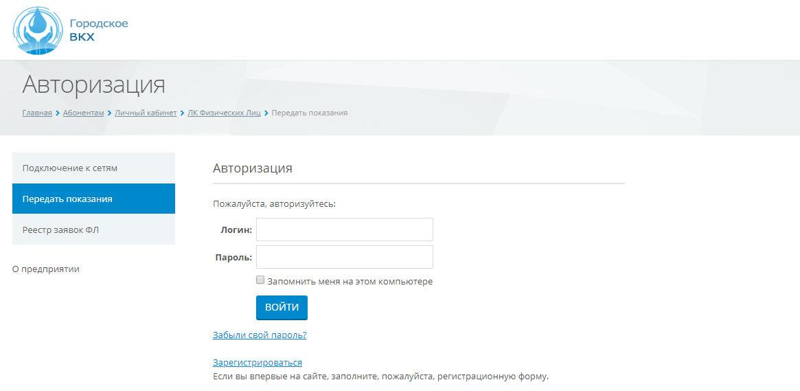 Городское ВКХ Щебекино - показания счетчиков