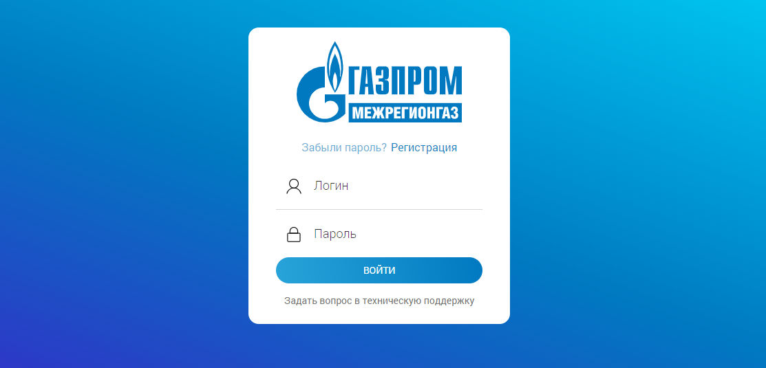 Мойгаз Смородина Онлайн - показания