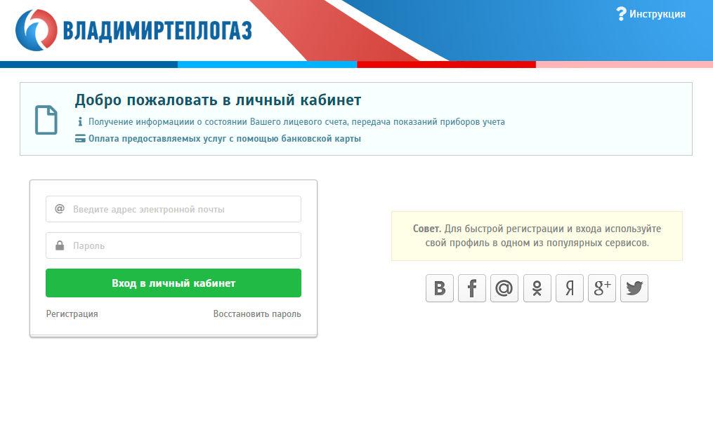 Владимиртеплогаз - личный кабинет