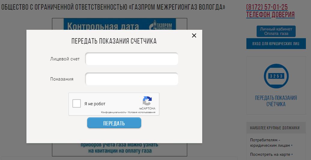Газпром межрегионгаз Вологда - показания