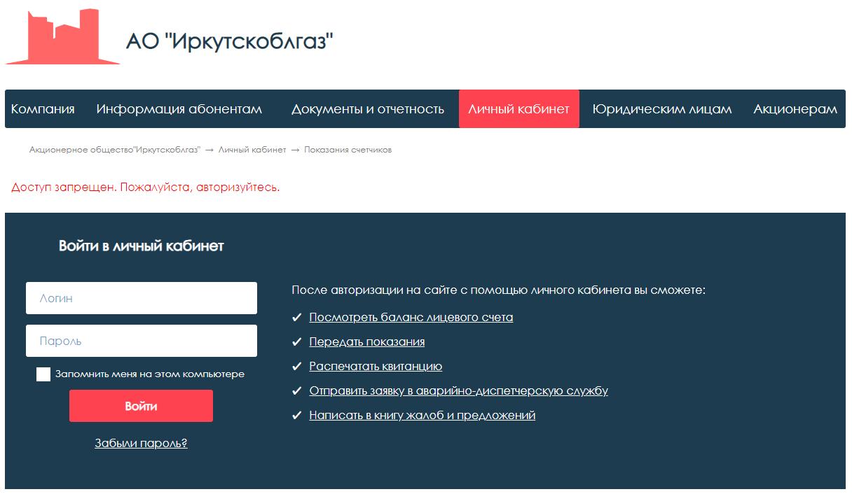Иокутскоблгаз - показания (desktop)