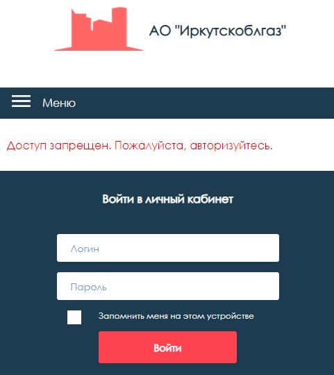 Иокутскоблгаз - показания (mobile)