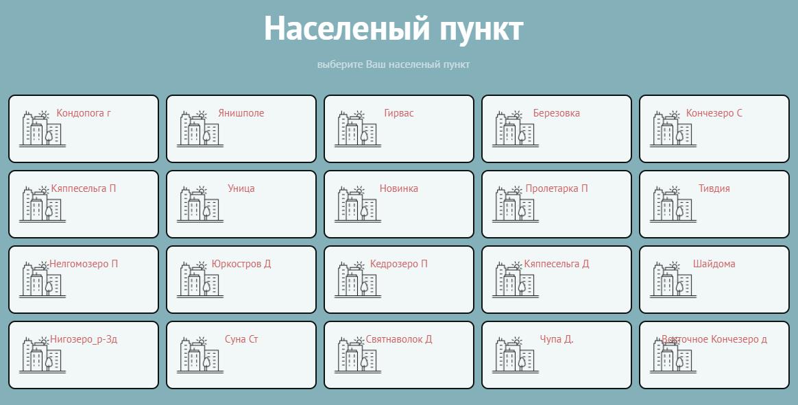 Кондопожское ММП ЖКХ - desktop