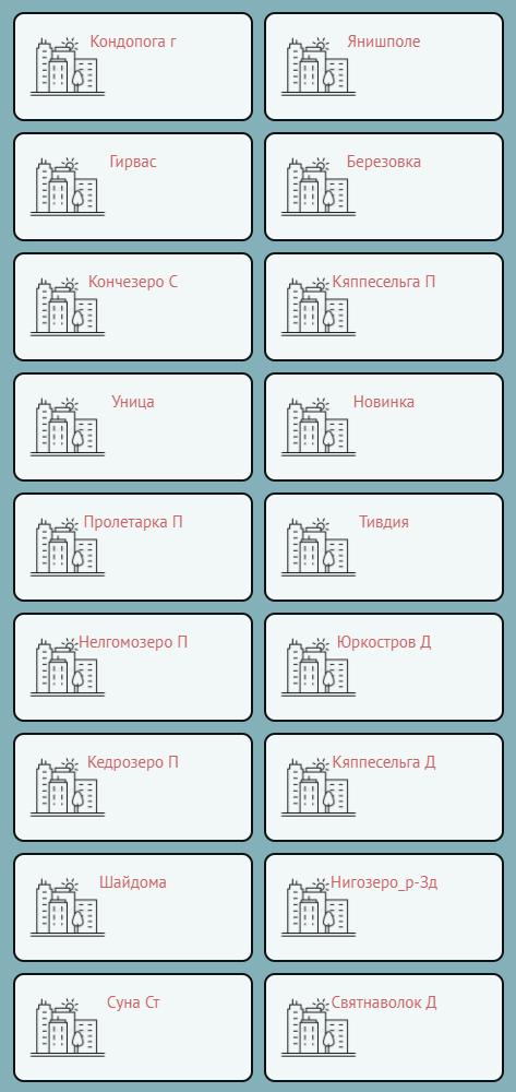 Кондопожское ММП ЖКХ - mobile