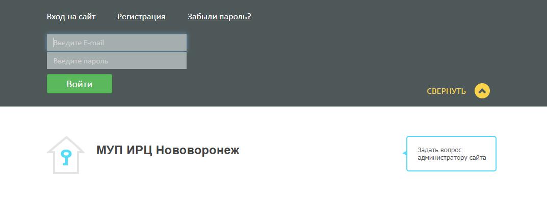 МУП ИРЦ Нововоронеж - показания