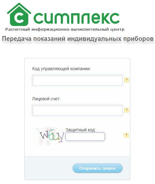 РИВЦ Симплекс - показания счетчиков