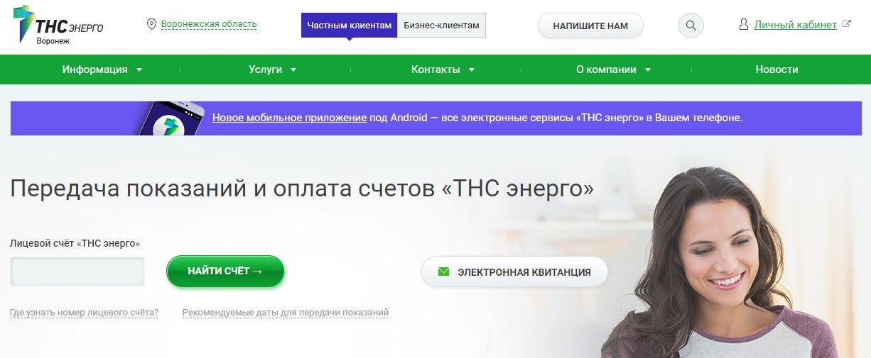 ТНС энерго Воронежская область - форма передачи показаний