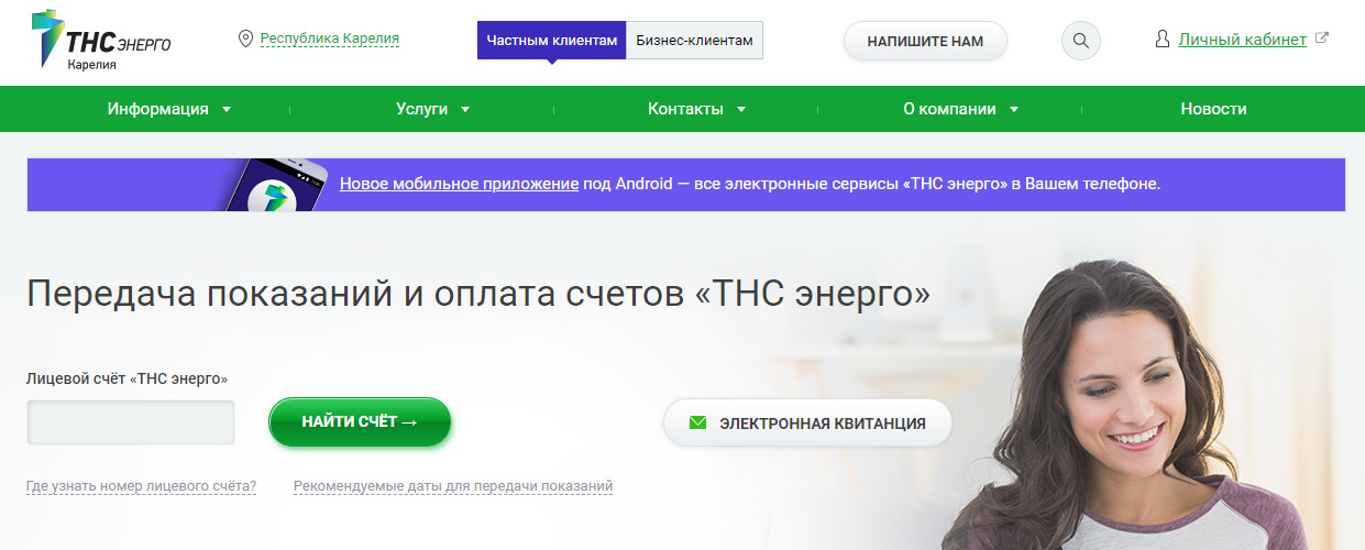 ТНС энерго Карелия - показания счетчиков