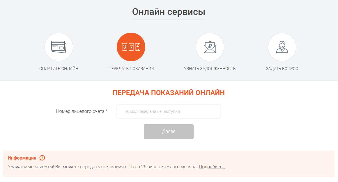 Энергосбыл плюс Ивановская область - показания счетчиков (desktop)