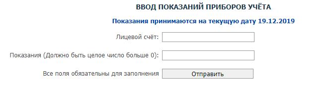 Кузбассэнергосбыт Кемеровская область - показания