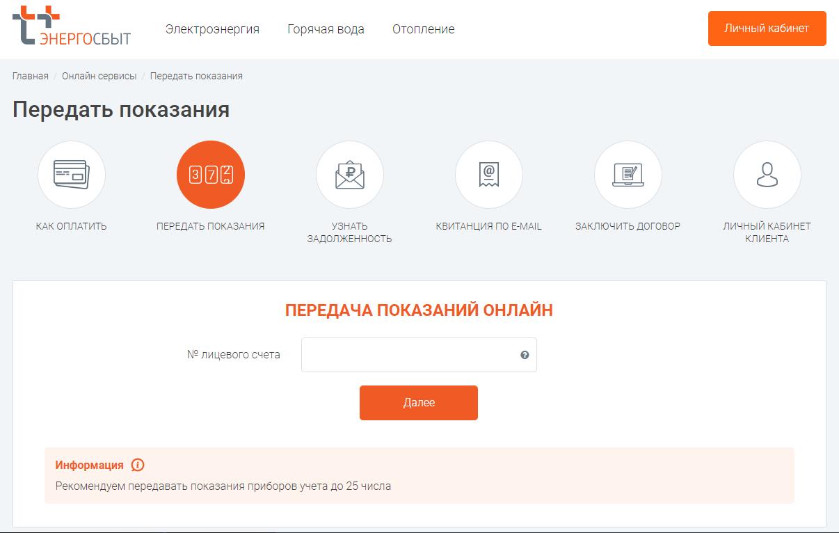 Энергосбыт плюс Кировская область - показания электроэнергии