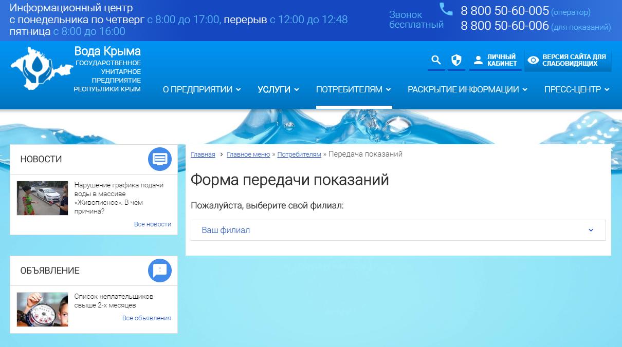 Вода Крыма - личный кабинет, показания счетчиков