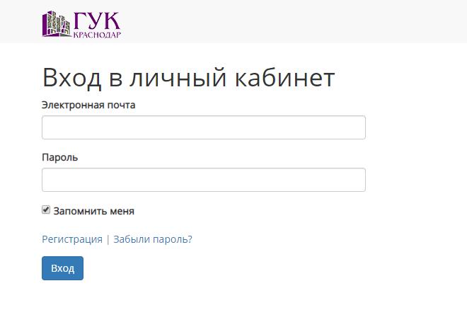 ГУК Краснодар - личный кабинет