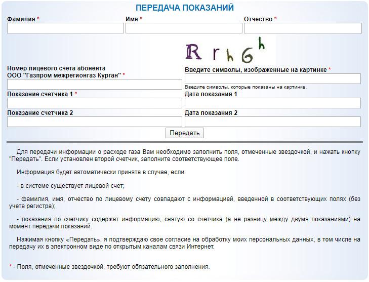 Газпром межрегионгаз Курганская область - показания