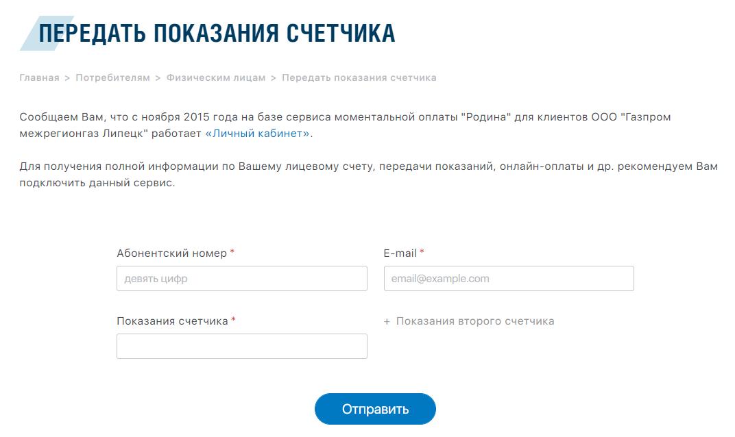 Газпром межрегионгаз Липецкая область - показания (desktop)