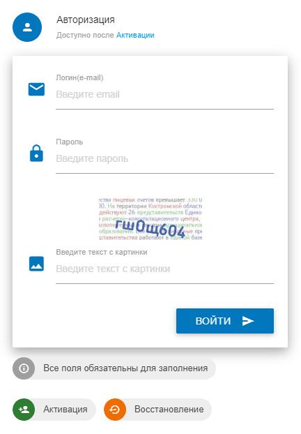 ЕИРКЦ Костромская область - личный кабинет (mobile)