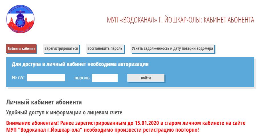 МУП Водоканал Йошкар-Ола - личный кабинет (desktop)