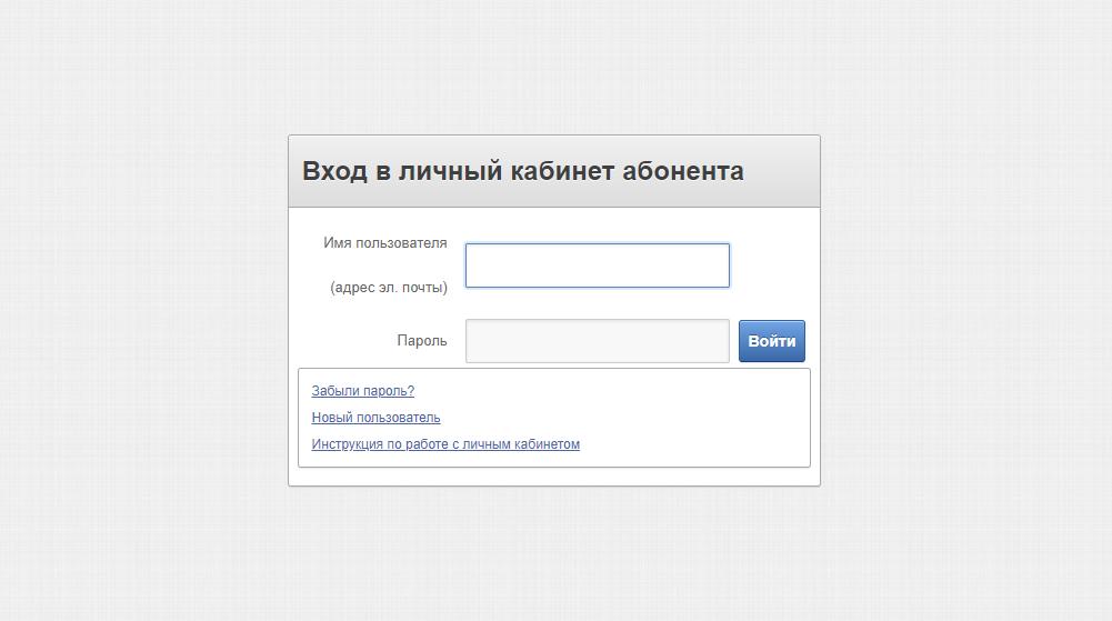 РКС энерго Ленинградской области - личный кабинет