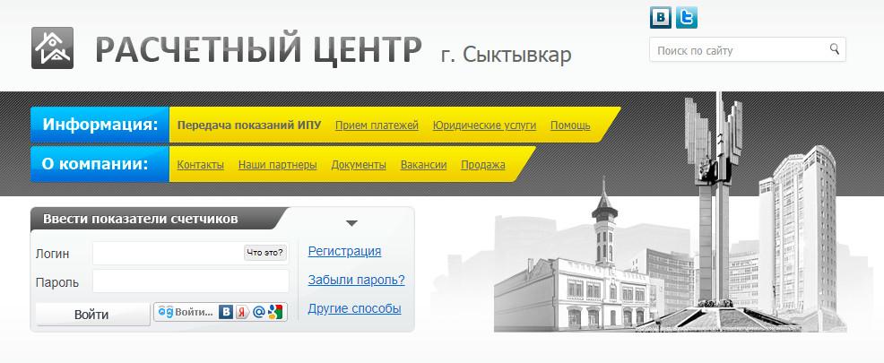 Расчетный центр Сыктывкар - личный кабинет