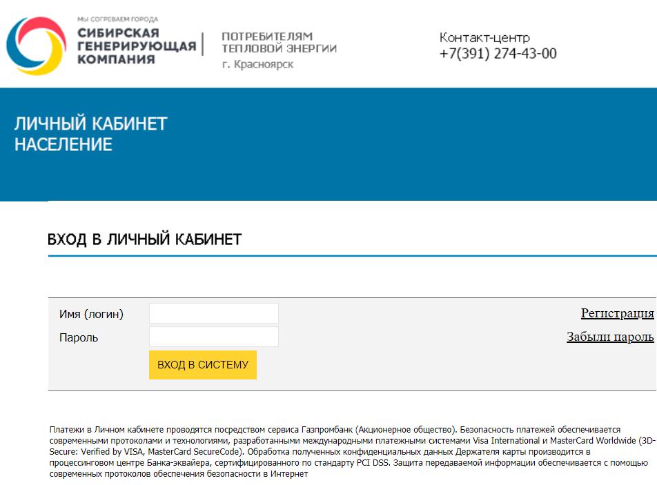 СГК Красноярск - личный кабинет