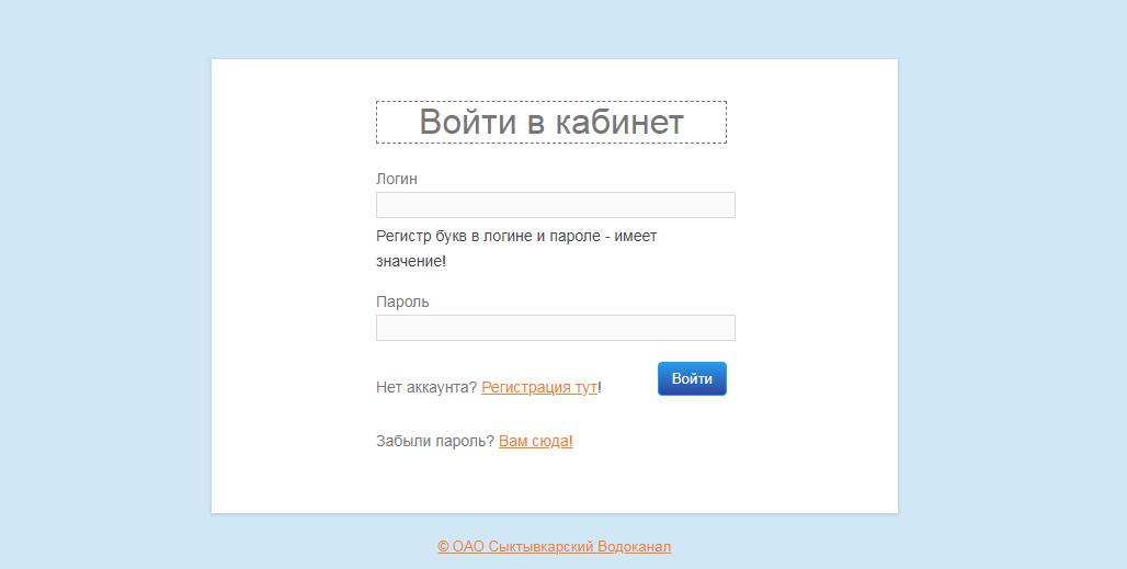 Сыктывкарский водоканал - личный кабинет