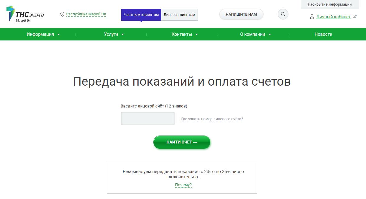 ТНС энерго Марий Эл - показания счетчика