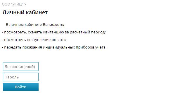 УГИЦ Усинск - личный кабинет
