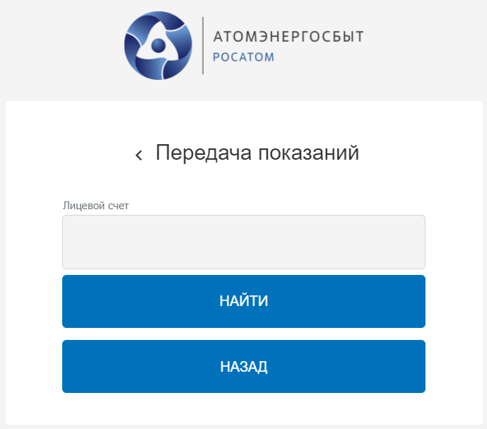 Атомэнергосбыт - показания счетчиков