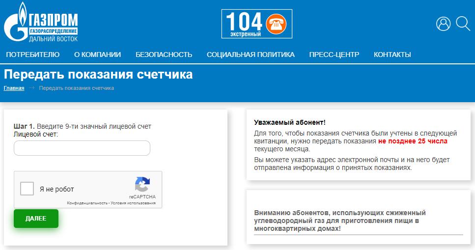 Газпром газораспределение - показания счетчика