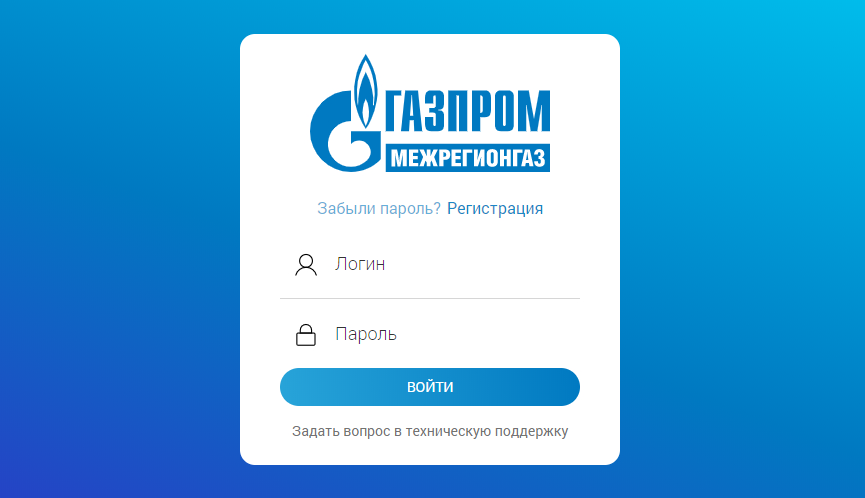 Газпром межрегионгаз Пермский край - личный кабинет