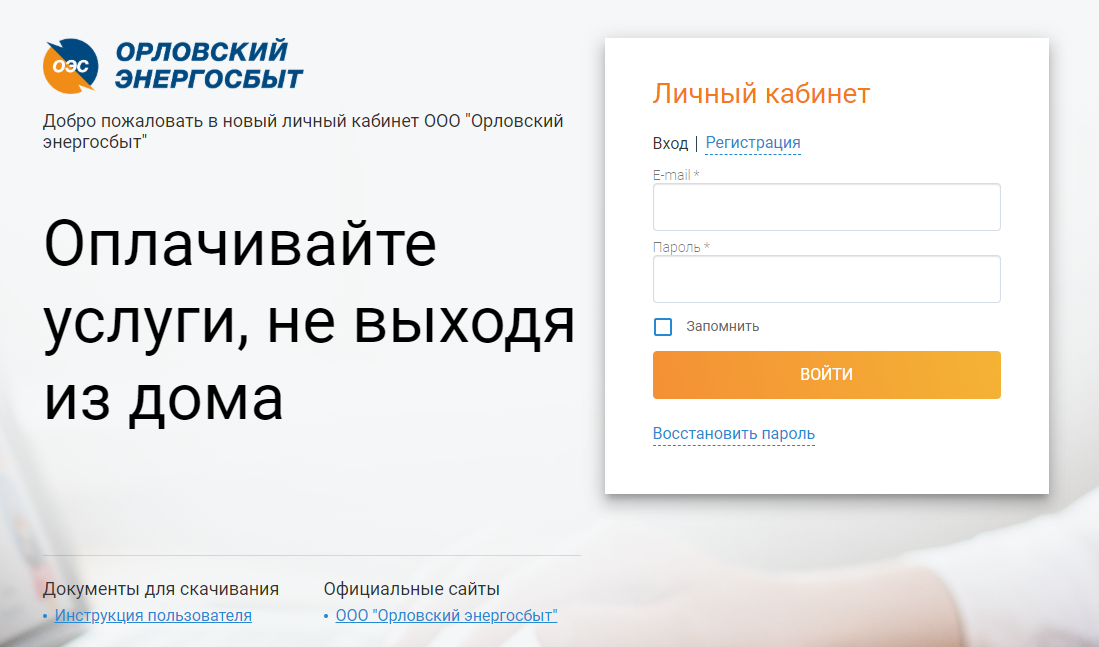 Орловский энергосбыт - личный кабинет