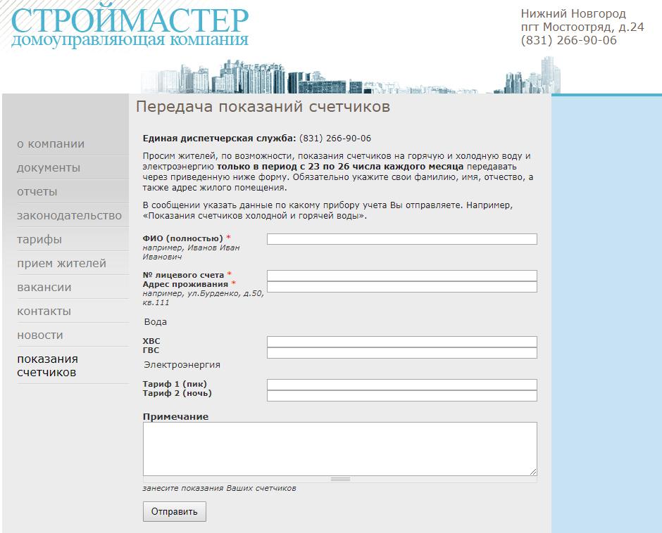 Строймастер Нижний Новгород - показания счетчика