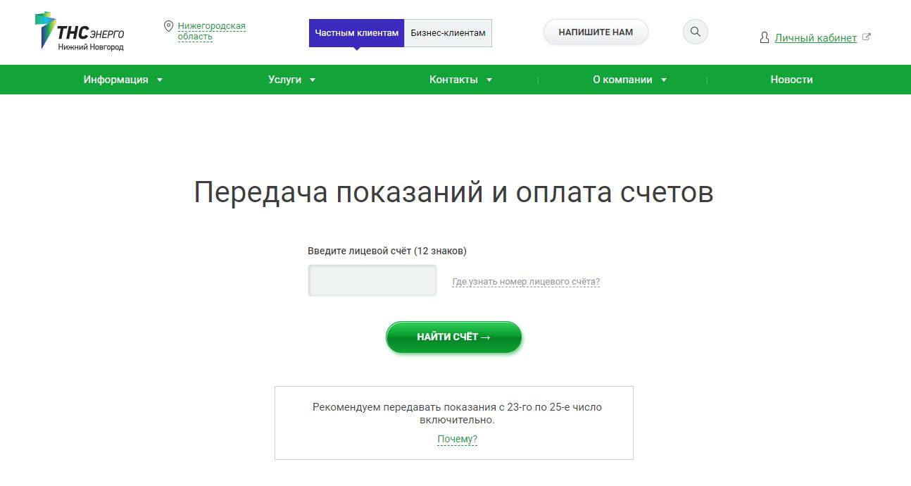 ТНС энерго Нижегородская область - передать счетчики