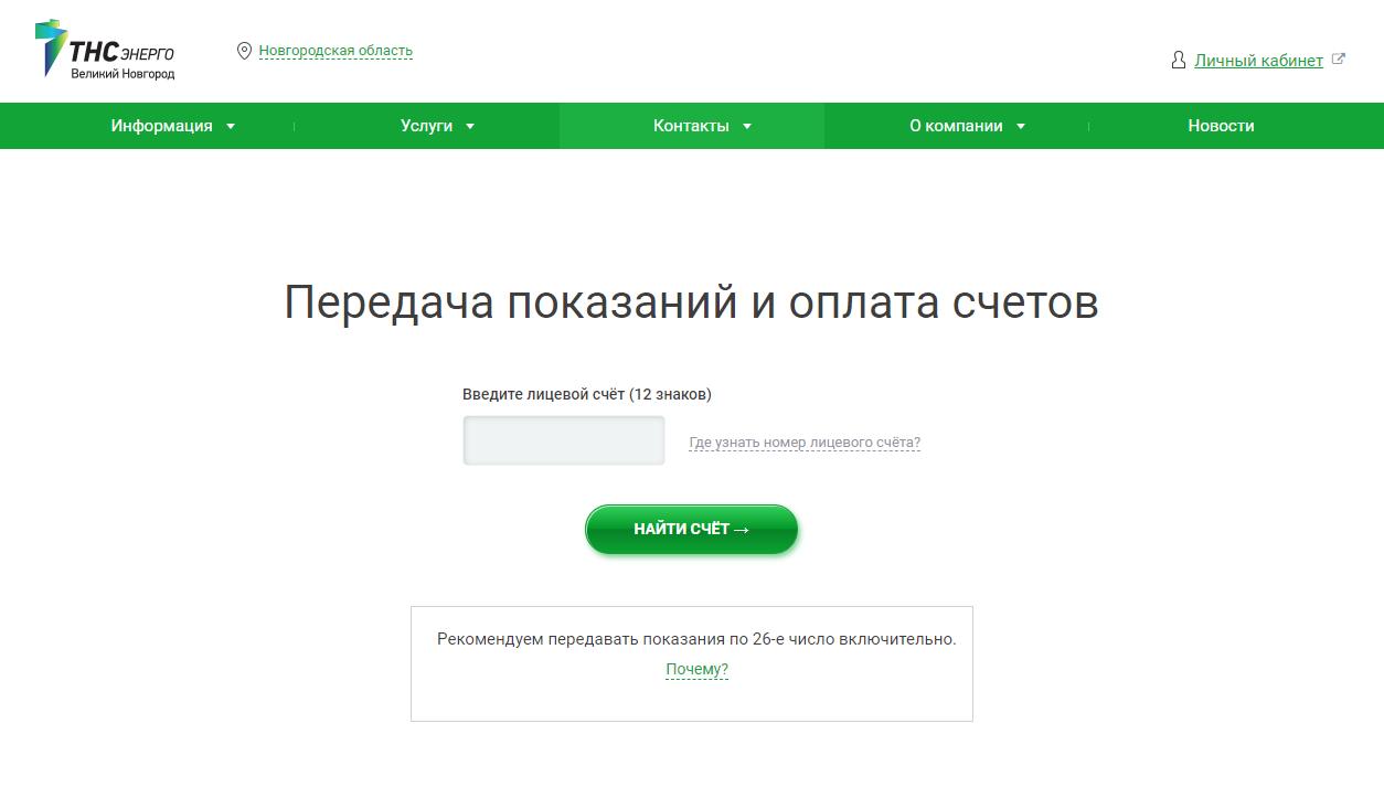 ТНС энерго Новгородская область - показания счетчика