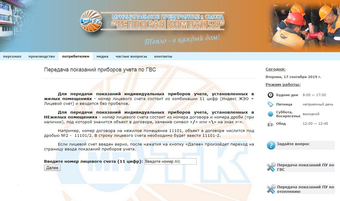 Тепловая компания Омска - показания счетчиков