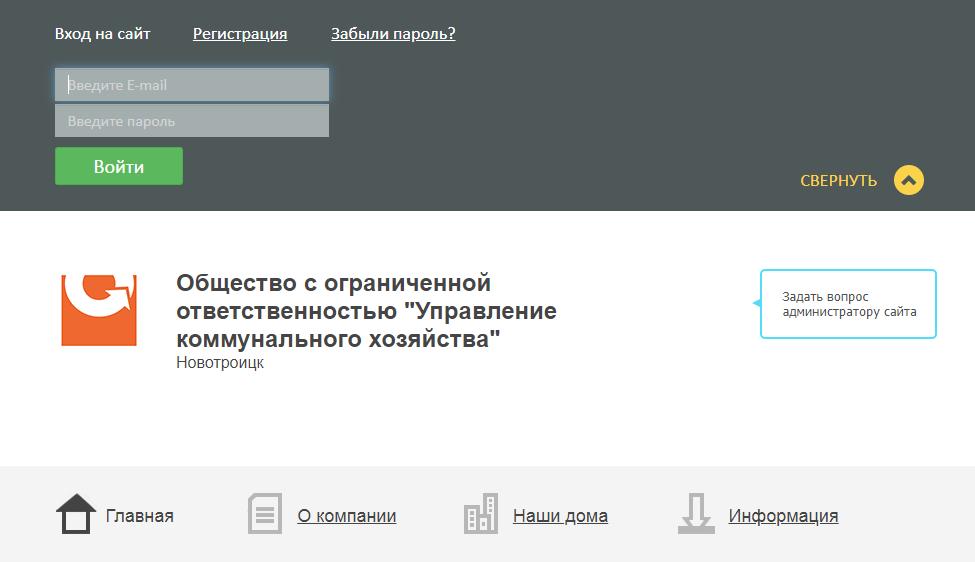 УКХ Новотроицк - личный кабинет