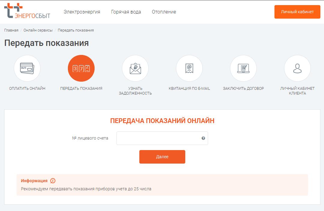 Энергосбыт плюс Оренбургская область - показания