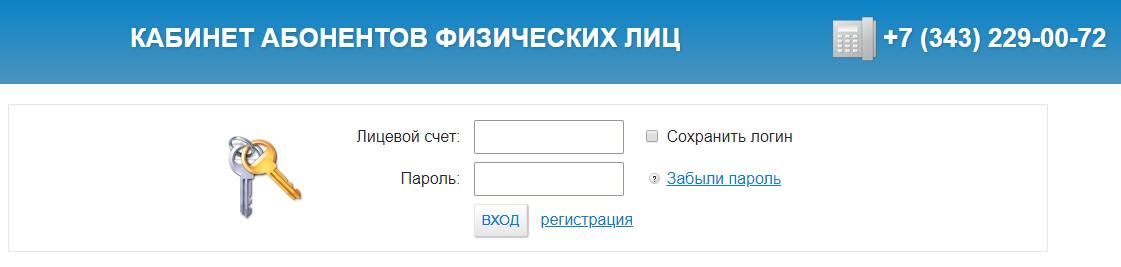 Водоканал Екатеринбург - личный кабинет