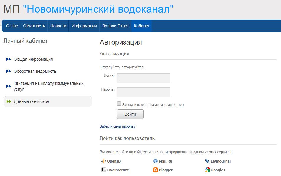 Водоканал Новомичуринск - личный кабинет