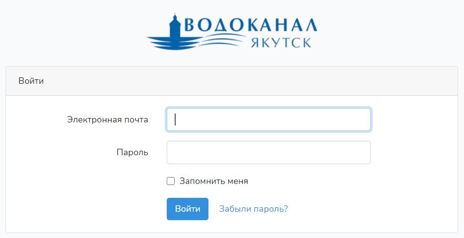 Водоканал Якутск - личный кабинет