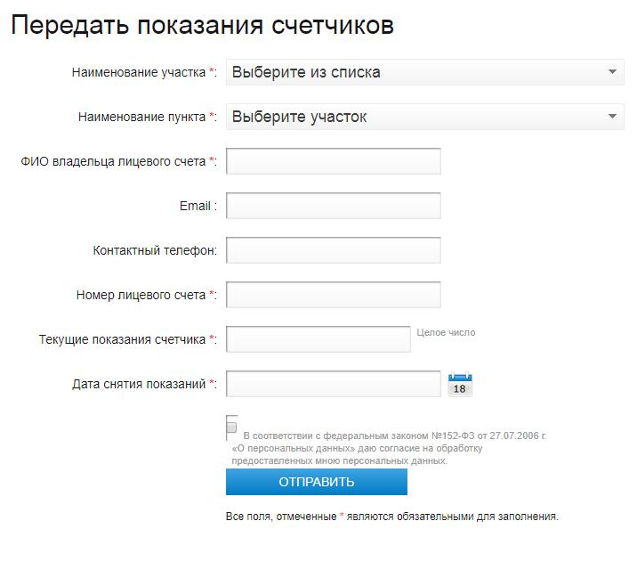 Газпром межрегионгаз Ростовская область - показания