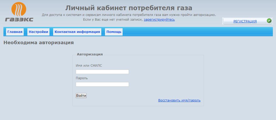 Газэкс Свердловская область - личный кабинет