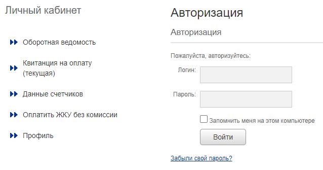 Жилстройэксплуатация Тольятти - личный кабинет