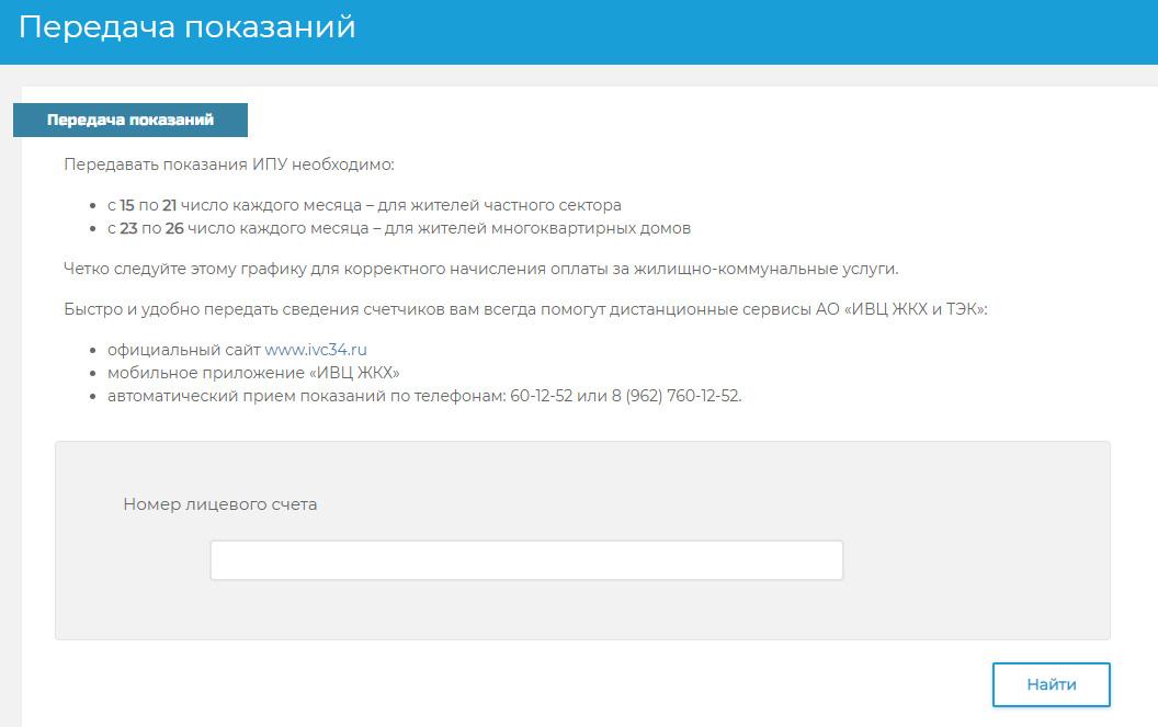 ИВЦ ЖКХ и ТЭК Саратов - форма передачи счетчиков