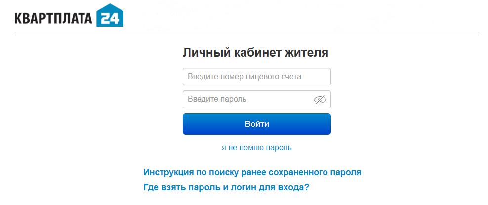 Квартплата 24 Тольятти - личный кабинет