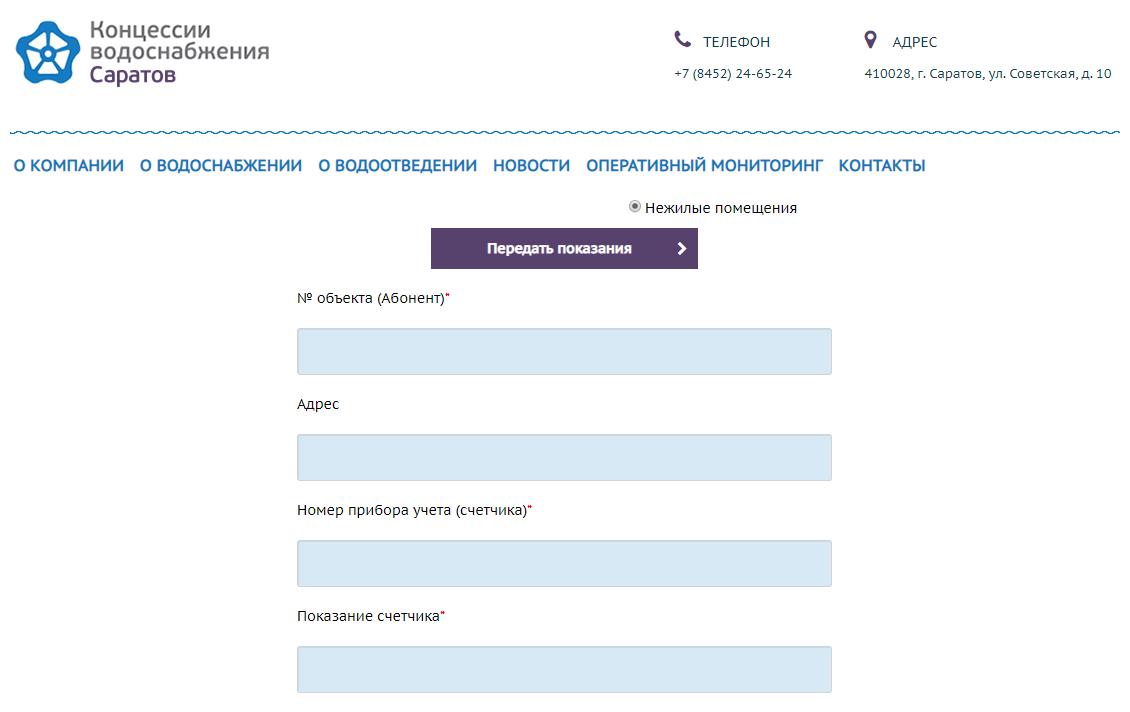 Концепции водоснабжения Саратов - показания счетчиков