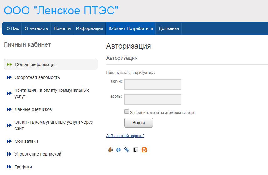 Ленское ПТЭС - личный кабинет