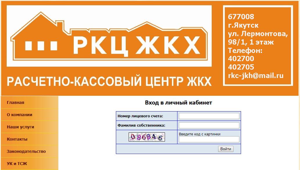 РКЦ ЖКХ Якутск - личный кабинет